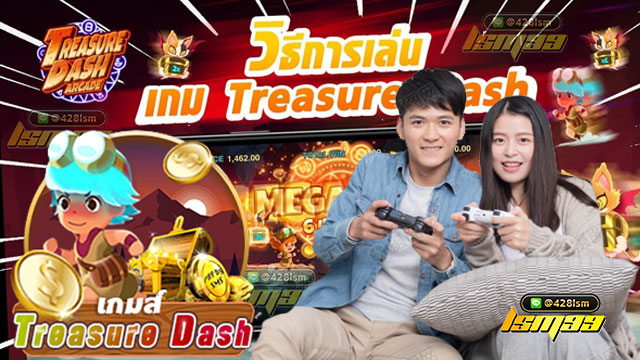 Treasure Dash